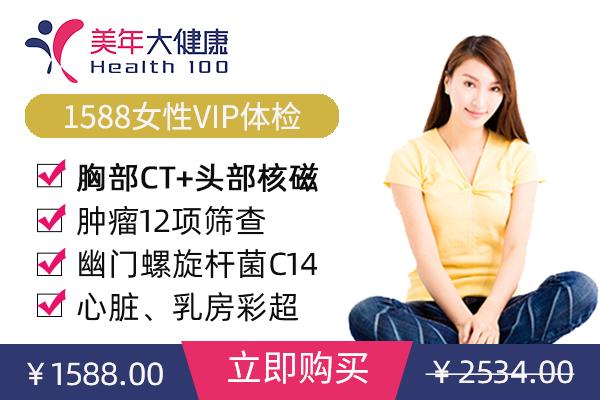 1588女性VIP体检
