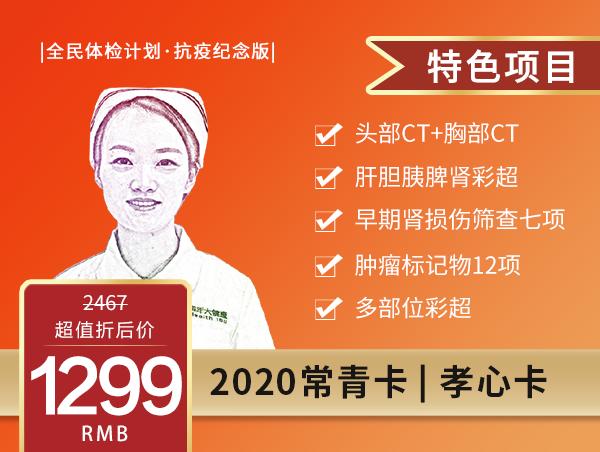 2020孝心卡——1299体检套餐