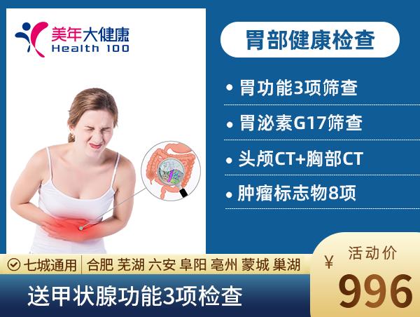 996胃部健康检查