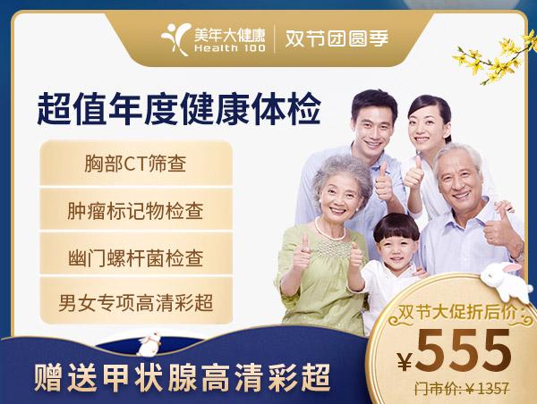 555超值年度健康体检