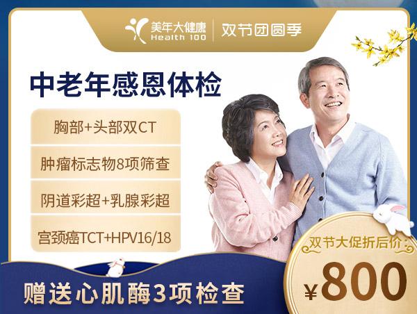 800中老年感恩体检