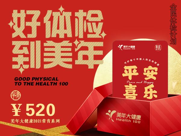 2021常青系列—520套餐