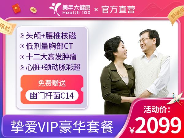 2099挚爱VIP豪华套餐