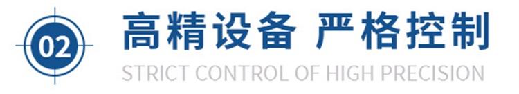 高精设备 严格控制